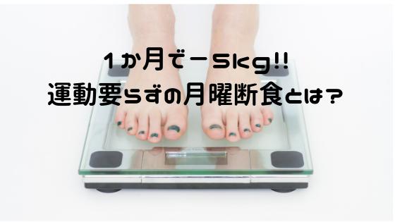 1ヶ月-5kgも可能??運動要らずのダイエット「月曜断食」とは?