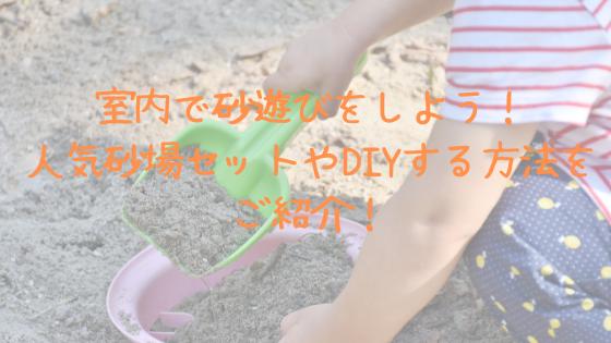 室内で砂遊びをしよう!人気砂場セットやDIYする方法をご紹介!