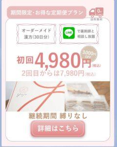 オーダーメイド漢方YOJOは本当に安いの?